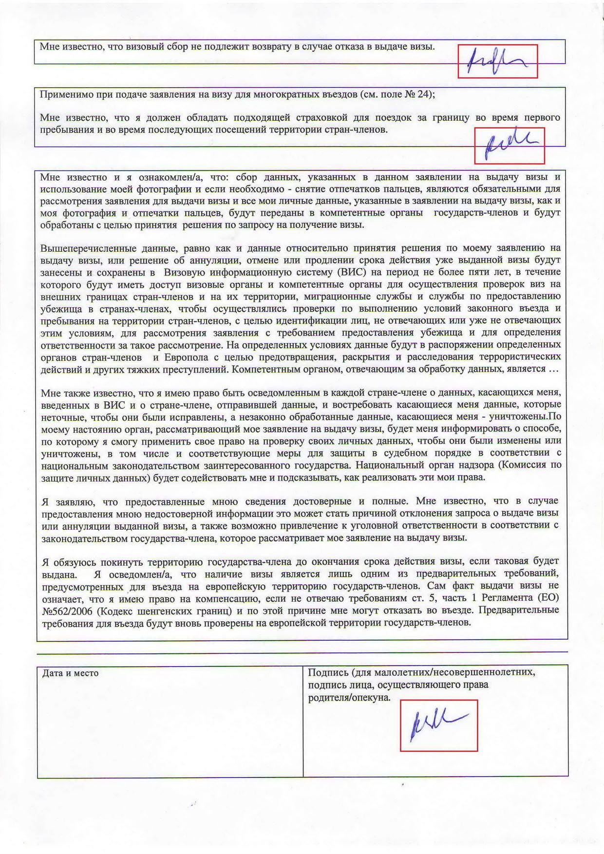 Европейская комиссия надеется на то, что решение о введении безвизового режима с украиной будет принято в сжатые сроки